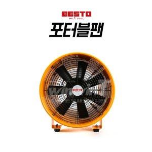 베스토 포터블팬 공업용 송풍기 BS-30 풍량 4620㎥/h