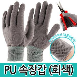 PU 내피 속장갑-회색 / 면장갑 나일론 작업장갑 이너