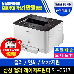 SL-C513 컬러 레이저프린터 (포토후기 1만원상품권)