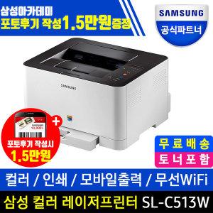 SL-C513W 컬러 레이저프린터 WiFi (포토후기 1.5만원)