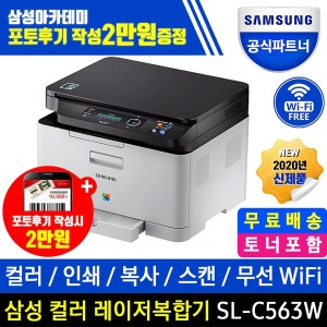 SL-C563W 무선 컬러레이저복합기 프린터 포토후기2만원