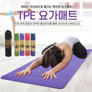 고급 TPE 고탄력 요가매트/안전 소재 운동 헬스 매트