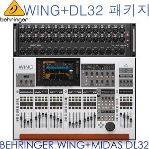 BEHRINGER WING + DL32 Pack/WING DL32/디지탈믹서 팩