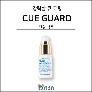 CUE GUARD 큐 가드 / 당구용품 / 큐세척