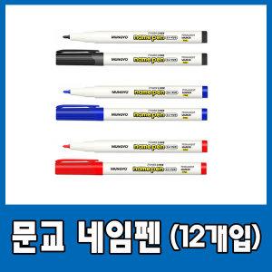 문교 단색 네임펜 12개입 1다스 검정 파랑 빨강 선택