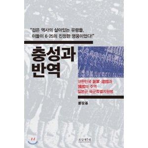 충성과 반역 : 대한민국      과   의 주역  일본군 육군특별지원병  정안기