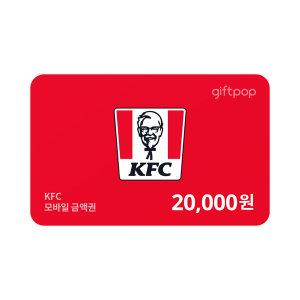 (KFC) 모바일금액권 2만원권