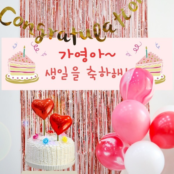 풍선+현수막 8종세트 / 생일파티용품 현수막제작