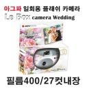 아그파 일회용카메라 웨딩 400-27컷 필름 (플래쉬)