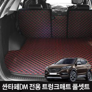 싼타페DM/더프라임/ 3D맞춤 트렁크매트 풀셋트/카매트