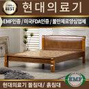 현대흙돌침대/돌흙침대/1021S/1021Q/공장직영