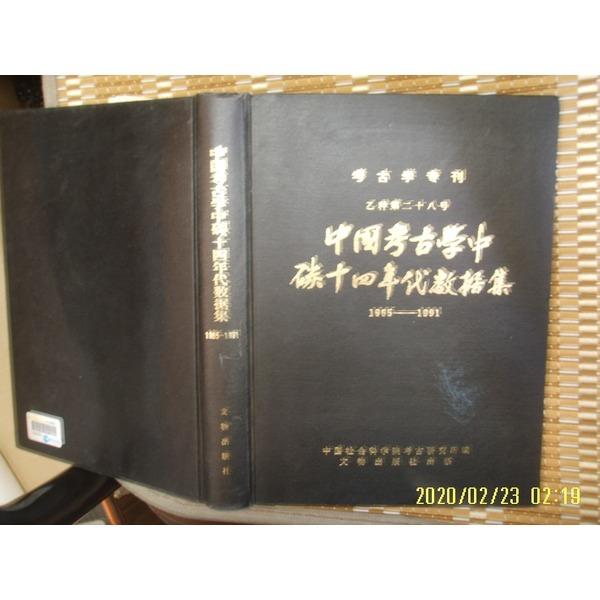 헌책/ 중국판 文物出版社 문물출판사 고고학 제28호 중국고고학중 14년대 ... 1965-1991 -사진.꼭 설명란