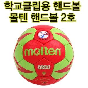 몰텐핸드볼 2호볼 클럽리그 시합용 핸드볼 수업용볼