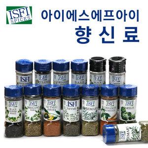 ISFI향신료모음전/천연향신료/월계수잎/바질/강황/