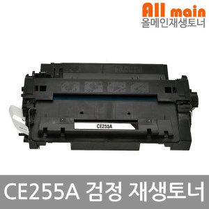 LaserJet P3015 HP호환 재생토너 CE255A