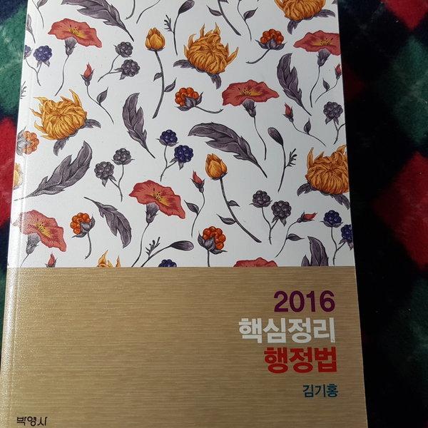 핵심정리 행정법/김기홍.박영사.2016