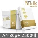 밀크 프리미엄 A4 복사용지 A4용지 80g 2500매(1박스)