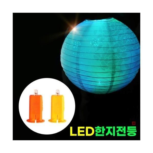 LED한지전등(LED전구+한지전등갓)