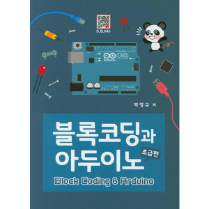 블록코딩과 아두이노 초급편  복두출판사   박정규