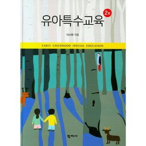 유아특수교육 2판   학지사   이소현