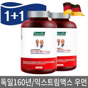세계1위/익스트림맥스우먼/다이어트식품/최대함량4800