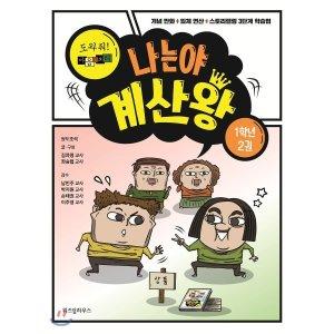 나는야 계산왕 1학년 2권  김차명 좌승협