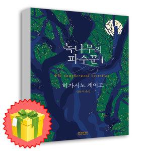 (볼펜+책갈피 증정) 녹나무의 파수꾼 : 히가시노 게이고