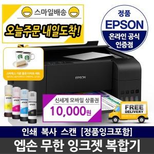 엡손 L3100 정품 무한잉크 복합기 잉크젯 프린터 BS