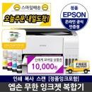 엡손 L3106 정품 무한잉크 복합기 잉크젯 프린터 BS