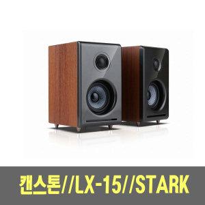 캔스톤 LX-15 STARK 블루투스 컴퓨터 스피커