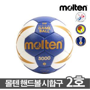 몰텐 핸드볼공 H2X5001 2호 핸드볼시합구 핸드볼경기