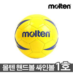 몰텐 핸드볼공 H1X500 1호 싸인볼 핸드볼 단체구매용