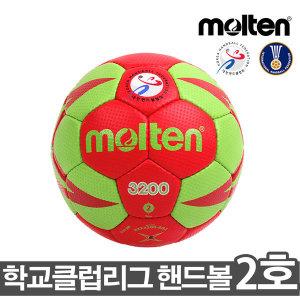 몰텐 핸드볼공 H2X3200 2호 클럽사용 핸드볼 학교체육