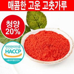 특상 매콤한 고운 고춧가루 1kg (+청양20%) HACCP인증