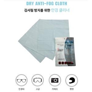 김서림방지 안경닦이 클리너 안티포그 마스크습기제거
