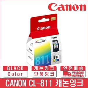 캐논잉크 정품 CL-811 CL811 PG810 MP258 MP245