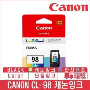 캐논잉크 정품 CL-98 CL98 PG88 E500 E510 E600 E610