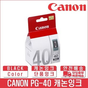 캐논잉크 정품 PG-40 PG40 CL41 IP2580 IP1180