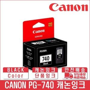 캐논잉크 정품 PG-740 PG740 CL741 MG2170/3170/4170