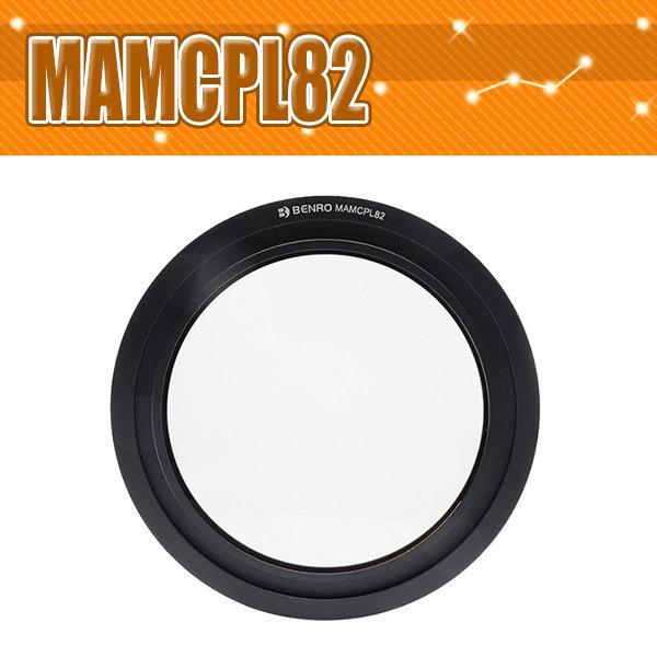 -벤로 FH100M3전용 마그넷 82mm CPL필터 MAMCPL82
