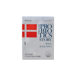 덴마크유산균이야기 프로바이오틱스 60캡슐 1박스/igb