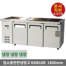 김밥토핑 업소용 반찬밧드냉장고 KDB18R 폭1800 완제품