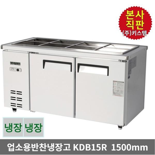 식당카페 업소용 반찬밧드냉장고 KDB15R 폭1500 완제품