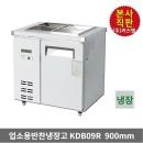 식당카페 업소용 반찬밧드냉장고 KDB09R 폭900 완제품