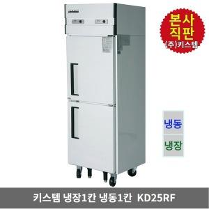 식당 업소용냉장고 KD25RF 냉장냉동 식당 영업 25박스