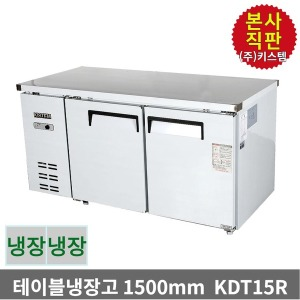 테이블냉장고 KIS-KDT15R 식당 바 업소 영업 상업