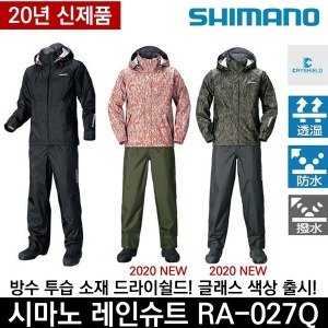 시마노 레인슈트 RA-027Q/우의/우비/비옷/낚시옷/방수