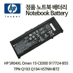 HP 정품 배터리 SR04XL HSTNN-1B7Z 917724-855 오멘15