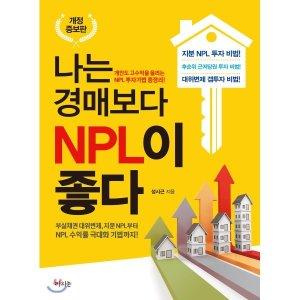 나는 경매보다 NPL이 좋다 : 부실채권 대위변제  지분 NPL부터 NPL 수익률 극대화 기법까지   성시근
