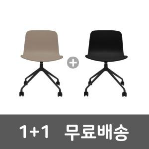 1+1 무료배송  코지백 이동 사무실 회의용 의자